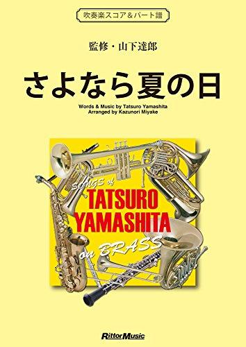 さよなら夏の日〜SONGS of TATSURO YAMASHITA on BRASSの詳細を見る