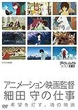 プロフェッショナル 仕事の流儀 アニメーション映画監督 細田守の仕事 希望を灯す、魂の映画[DVD]