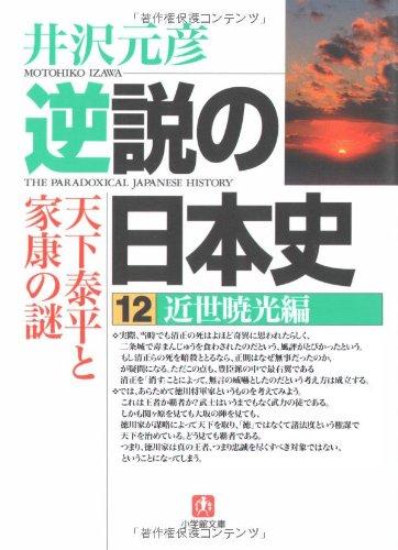 逆説の日本史12 近世暁光編(小学館文庫)