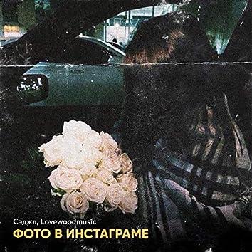 Фото в инстаграме (feat. Lovewoodmusic)
