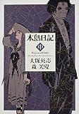 木島日記 中 (角川コミックス・エース (KCA125-4))