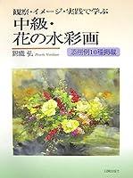 中級・花の水彩画―観察・イメージ・実践で学ぶ