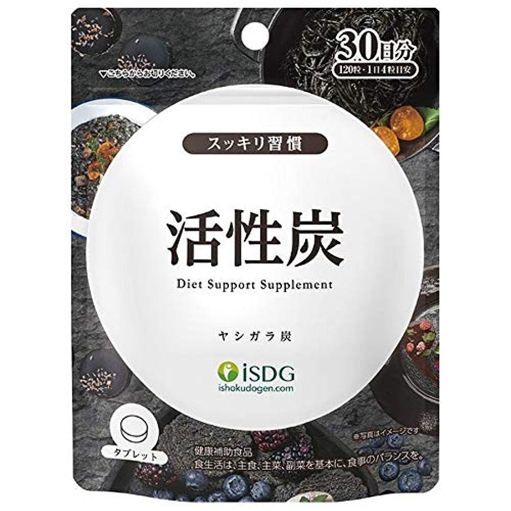 コイルルビースナックISDG 医食同源ドットコム 活性炭 [ヤシガラ炭 400mg配合/4粒] 120粒 30日分