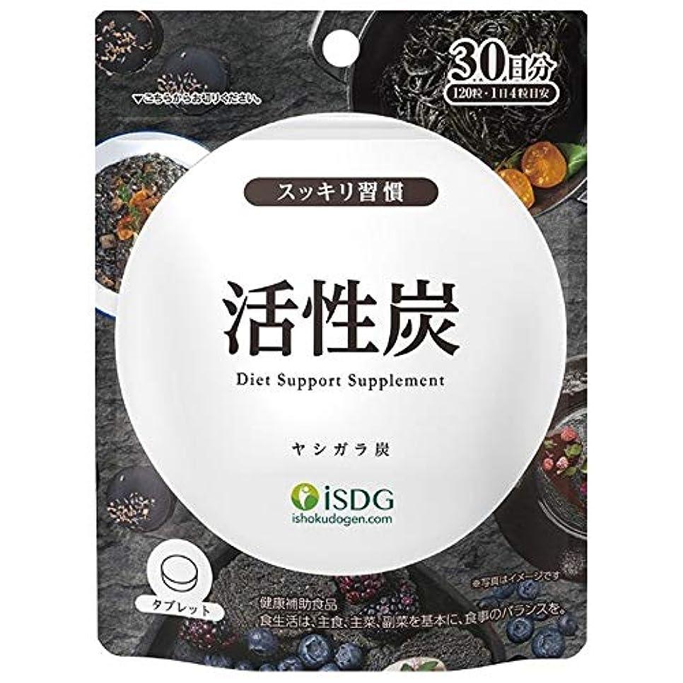 不潔ステンレス資格情報ISDG 医食同源ドットコム 活性炭 [ヤシガラ炭 400mg配合/4粒] 120粒 30日分