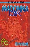 MADONNAに告ぐ (フラワーコミックス)