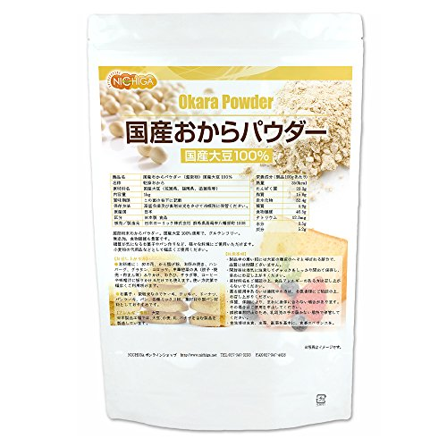 国産おからパウダー1kg(超微粉)国産大豆100% [02] NICHIGA(ニチガ)