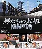 男たちの大和 YAMATO[Blu-ray/ブルーレイ]