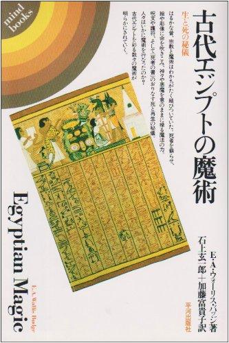 古代エジプトの魔術―生と死の秘儀 (mind books)