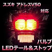 LEDテール&ストップ スズキ アドレスV50 対応 LEDバルブ