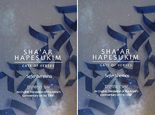 Sha'ar HaPesukim / Gate of Verses (2 Book Series)