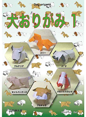 Dog Origami 1 Origami text (Japanese Edition)