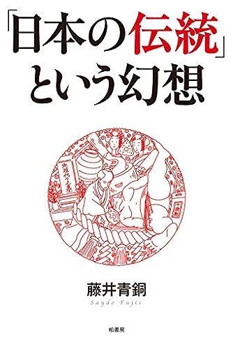 「日本の伝統」という幻想