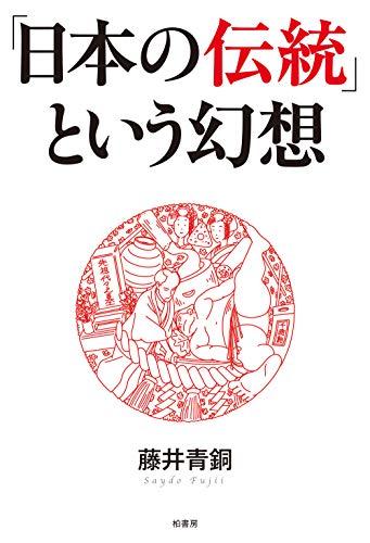 「日本の伝統」という幻想の詳細を見る