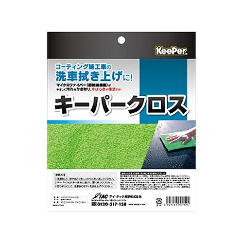 キーパー (KeePer) PRO SHOP使用 特別限定品 特殊構造マイクロファイバークロス キーパークロス ECA017