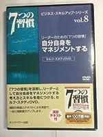 DVD>自分自身をマネジメントする [7つの習慣ビジネス・スキル・アップ・シリーズ] 8 (<DVD>)