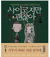 韓国書籍 サイコだけど大丈夫です - 1巻目
