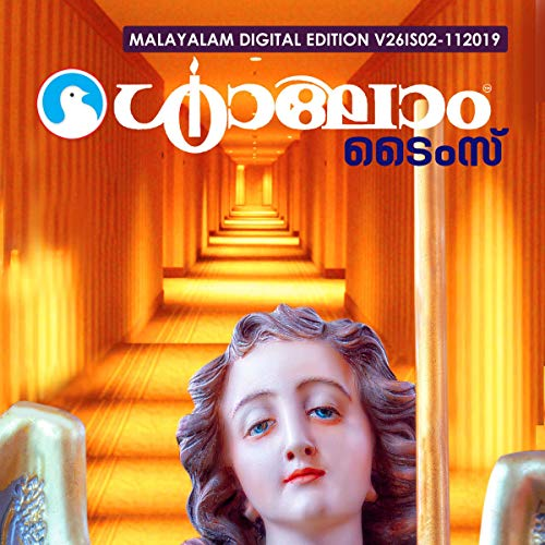 Shalom Times (Malayalam Edition) audiobook cover art