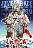ジャンボーグA VOL.10[DVD]