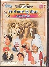 Tere Ni Kararan Mainu Patteya [Punjabi Folk Songs] Lal Chand Yamla Jatt, Mohd Sadiq , Surinder Kaur ,Didar Sandhu & More