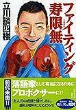ファイティング寿限無 (祥伝社文庫)