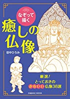 なぞって描く 癒しの仏像〜厳選!  とっておきのかわいい仏像38選〜 (COSMIC MOOK)