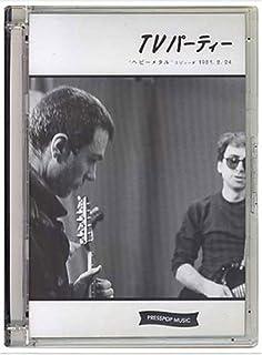 TVパーティー・ヘビーメタル・エピソード(1981.2.24) [DVD]
