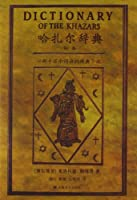 哈扎尔辞典 塞尔维亚文学帝王帕维奇写就的魔鬼之作/融世界三大宗教史料传说于一身/创辞典小说之先河 正版书 上海译文 世纪出版