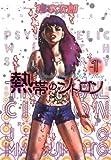 熱帯のシトロン―Psychedelic witch story (Vol.1) (F×COMICS)