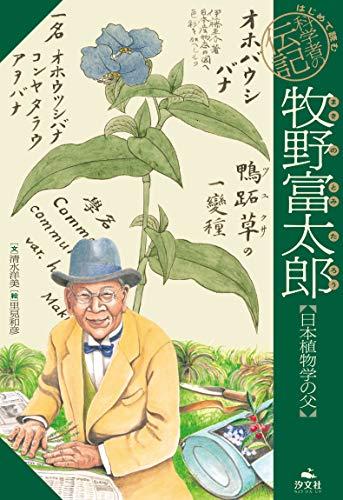 牧野富太郎【日本植物学の父】 (はじめて読む 科学者の伝記)