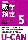 U-CANの数学検定5級ステップアップ問題集 (ユーキャンの資格試験シリーズ)