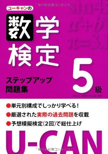 U-CANの数学検定5級ステップアップ問題集 (ユーキャンの資格試験シリーズ)の詳細を見る