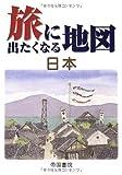 旅に出たくなる地図 日本