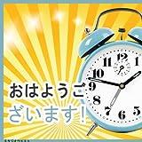 通常の - 目覚まし時計 音 (feat. 目覚まし時計sound Alarm Clock Hd Free Your Alarms)