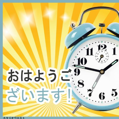 サッカーゴール - 目覚まし時計 聞こえる (feat. 朝の天気と面白い漫画の響2012)