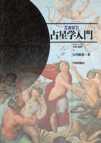演習占星学入門―ホロスコープの考察と演習の詳細を見る