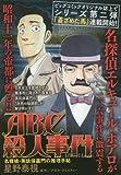 ABC殺人事件名探偵・英玖保嘉門の推理手帳 (My First Big SPECIAL)
