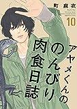 アヤメくんののんびり肉食日誌(10)【電子限定特典付】 (FEEL COMICS)