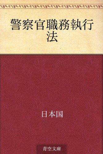 Amazon.co.jp: 警察官職務執行法 eBook: 日本国: Kindleストア