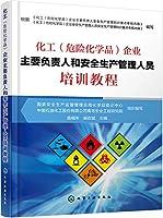 化工(危险化学品)企业主要负责人和安全生产管理人员培训教程