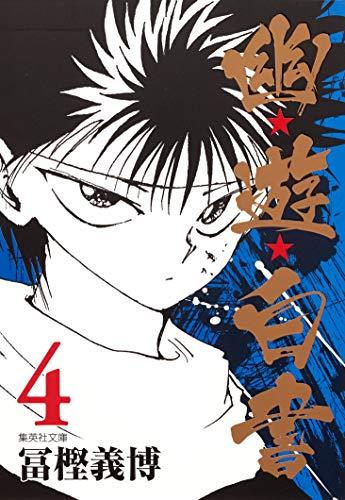 幽★遊★白書 4 (集英社文庫(コミック版))