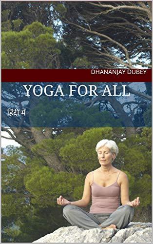 Yoga for All: हिंदी में (Hindi Edition)