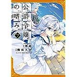公爵令嬢の嗜み(7) (角川コミックス・エース)