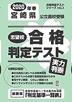 志望校合格判定テスト実力判断2020年春宮崎県公立高校受験 (合格判定テストシリーズ)