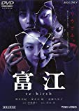富江 re-birth[DVD]