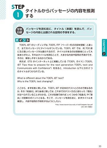 TOEFLテストリーディング問題2704訂版(TOEFL(R)大戦略)
