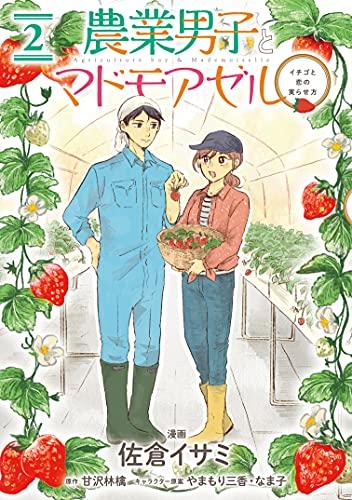 農業男子とマドモアゼル イチゴと恋の実らせ方 2 _0