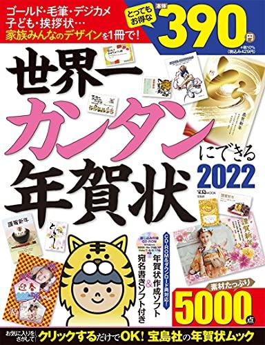世界一カンタンにできる年賀状2022 (宝島MOOK)