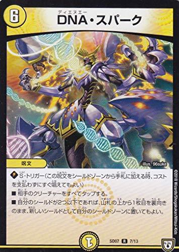 デュエルマスターズ DMSD07 7/13 DNA・スパーク (R レア) 煌世の剣・Z炸裂・スタートデッキ DMSD-07