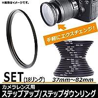 AP カメラレンズ用 ステップアップ/ステップダウンリングセット 37mm~82mm 18変換 アルミ合金製 AP-UJ0015-SET 入数:1セット(18個)