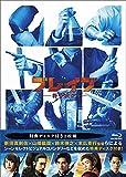 ブレイブ -群青戦記- Blu-ray[TBR-31223D][Blu-ray/ブルーレイ]